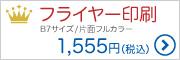 フライヤー印刷|B7サイズ/片面フルカラー|1,555円(税込)