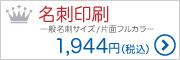 名刺印刷|一般名刺サイズ/片面フルカラー|1,944円(税込)